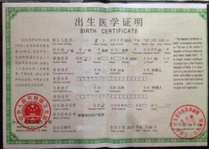 Birthcertificatecn