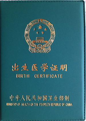 Birthcertificatecnb